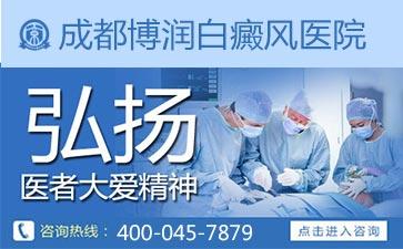 白癜风发病前兆诊断